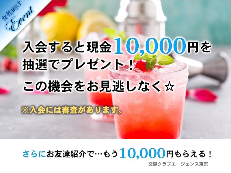 入会で現金10,000円がもらえるキャンペーン!